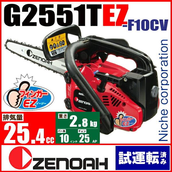 ゼノア チェンソー G2551T-フィンガーEZ (スーパーこがる) [ G2551TEZ-F10CV ] / バー:25cm(10インチ) カービングバー / チェン:25AP / トップハンドルソー こがるシリーズ [ CA250AF ]【新品・試運転済み】 送料無料
