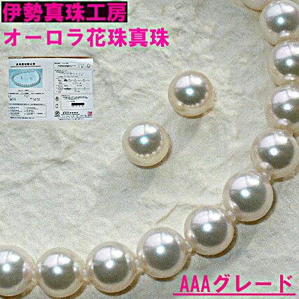 【クリスマスSALEポイント&特典】花珠真珠 ネックレス パール 真珠 ネックレス セット 鑑別書つき 8.0-8.5mm