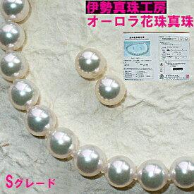 【6月誕生石SALEポイント&特典つき】花珠真珠 ネックレス 2点セット 鑑別書つき 8.0-8.5mm S パール ネックレス 真珠 ネックレス