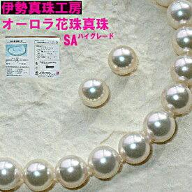 【Xmasポイント&特典ザックザク】花珠真珠 ネックレス 2点セット 鑑別書つき 8.0-8.5mm SA パール ネックレス 真珠 ネックレス