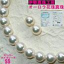 花珠真珠 ネックレス 2点セット 鑑別書つき 8.5-9.0mm SS パール ネックレス 真珠 ネックレス