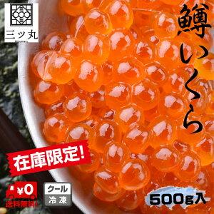 鱒いくら500g入パック!小粒特選、北海道加工のいくらです☆新規OPEN特別価格!