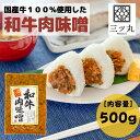 信州産の和牛を使用した肉味噌 500g1000円ポッキリ☆メール便配送!ピリッと辛さが癖になる美味しさ☆