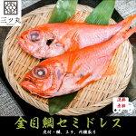 【新規OPEN 数量限定特別価格】金目鯛セミドレス(皮付、鱗・エラ・内臓取り)8尾セット!