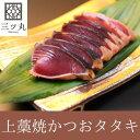 本格藁焼き!かつおたたき 200〜350g/本 2本入太平洋で捕れた鹿児島県産の新鮮なかつお