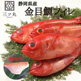 ☆新規OPEN特別価格☆下田産 刺身用金目鯛フィレ 約150g 2枚入