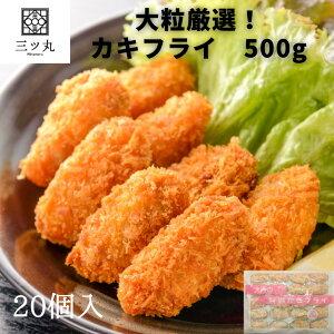 大粒カキフライ 500g 20個!揚げるのみの簡単調理☆