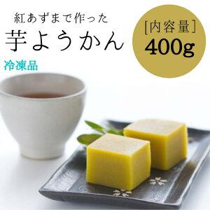 \茨城県産紅あずま使用/芋ようかん 400g入☆冷凍品なので食べたときに解凍するだけでお召し上がり頂けます。