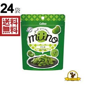 【販路限定品】カルビー miino そら豆しお味 28g×24袋