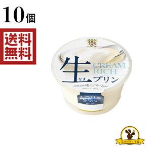 【冷蔵】トーラク 生プリン 10個