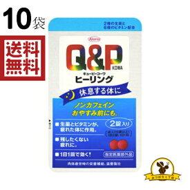 興和 キューピー コーワ ヒーリング 2錠x10袋