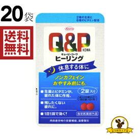 興和 キューピー コーワ ヒーリング 2錠x20袋