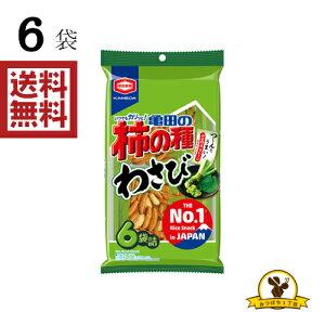 【販路先行品】亀田の柿の種 わさび 6袋詰 170g×6個