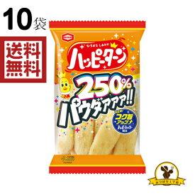 【販路先行品】亀田製菓 パウダー250%ハッピーターン 53g×10袋