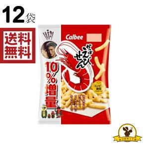 【販路限定品】カルビー かっぱえびせん 10%増量限定パッケージ 85g×12袋