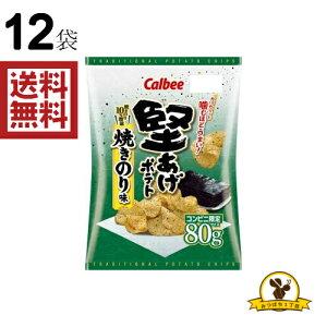 【販路限定品】カルビー 堅あげポテト 焼きのり味 80g×12袋