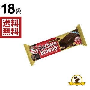 ブルボン もっと濃厚チョコブラウニー 18袋[2ケース]