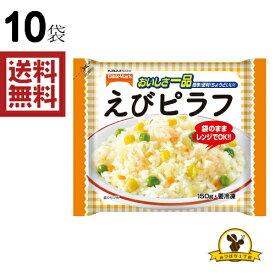 【冷凍】テーブルマーク おいしさ一品 えびピラフ x10袋