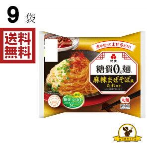 【冷蔵】紀文 糖質0g麺 麻辣まぜそば風たれ付き x9袋