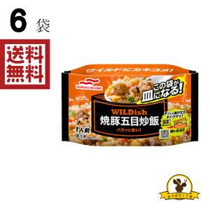 【冷凍】マルハ WILDish 焼豚五目炒飯 x6袋