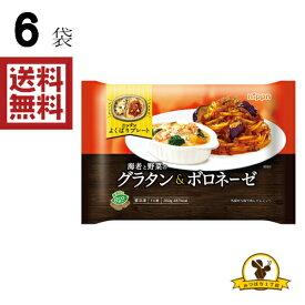 【冷凍】オーマイ よくばりプレート 海老と野菜のグラタン&ボロネーゼ x6袋