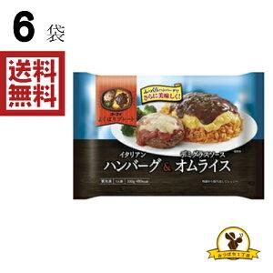 【冷凍】オーマイ よくばりプレート イタリアンハンバーグ&デミグラスソースオムライス x6袋