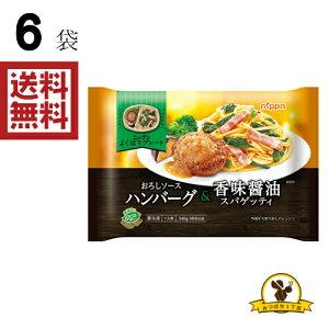 【冷凍】オーマイ よくばりプレート おろしソースハンバーグ&香味醤油スパゲッティ x6袋