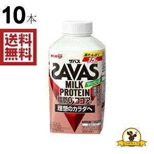 【冷蔵】明治乳業 ザバス ミルクプロテイン 脂肪0 ココア味 430mlx10本