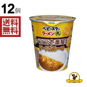 【販路限定品】おやつカンパニー ベビースター ラーメン丸CoCo壱番屋チーズカレー味 59g×12個
