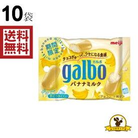明治 ガルボ バナナミルク ポケットパック 38g×10袋