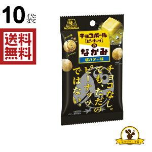 【販路先行品】森永 チョコボールのなかみ 塩バター味 38gx10袋