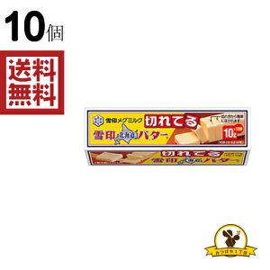 【冷蔵】雪印 10gに切れてる 北海道バター 100gx10個
