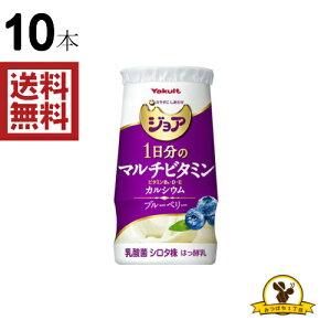 【冷蔵】ヤクルト ジョア 1日分のマルチビタミン カルシウム ブルーベリー 125mlx10本