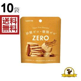 【販路限定品】ロッテ ゼロ シュガーフリービスケット 26g×10袋