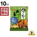 【販路限定品】亀田製菓 技のこだ割り ぶどう山椒味 45gx10袋