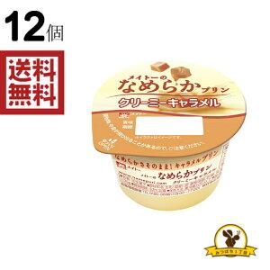 【冷蔵】メイトー なめらかプリン クリーミーキャラメル 12個