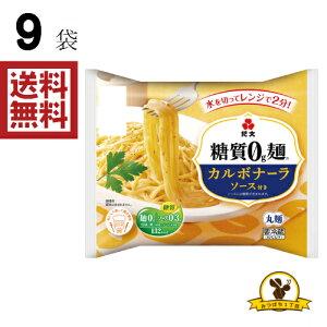 【冷蔵】紀文 糖質0g麺 カルボナーラソース付き x9袋