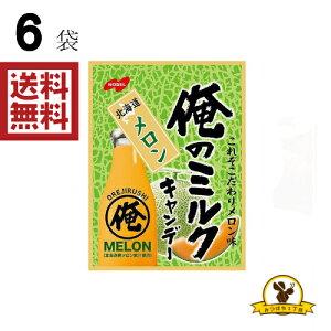 ノーベル 俺のミルク 北海道メロン 80gx6袋