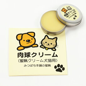 肉球クリーム 犬猫用 (にくきゅうくりーむ) 10g  みつろうクリーム