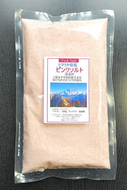 ヒマラヤ岩塩 ピンクソルト (はるか) 250g 2億5千年前のヒマラヤ山脈の麓、地下数百メートルから採掘したミネラル含有率最高の岩塩 【メール便(DM便)OK】【smtb-KD】