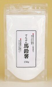 片栗粉 でんぷん馬鈴薯 150g 農薬完全不使用、自然栽培で育てられた香川県産の野菜天然じゃがいも粉末100% あらゆるお料理にどうぞ【メール便(ネコポス)OK】澱粉デンプン国産