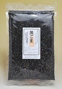 【ランキング1位獲得】国産 黒ごま 300g 農薬完全不使用 自然栽培で育てられた四国香川県産野菜 フレッシュな生か、便利な焙煎か選べます安心安全、国産の自然栽培のゴマは大変貴重【
