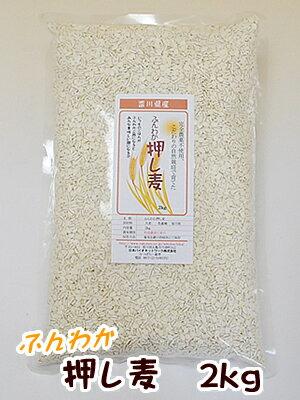 ふんわか押し麦 2kg お得用 農薬完全不使用、自然栽培で育てられた四国香川県の元気麦水溶性食物繊維に優れた雑穀の代表「大麦」ゴボウの約2倍、白米の約20倍!胆汁酸ダイエットに◎マクロビオティック食品【宅配便配送】【smtb-KD】国産農薬完全不使用