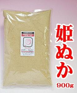 食べる米ぬか 姫ぬか 900g栽培期間中農薬完全不使用で育てられたコシヒカリ「さぬき姫」の米ぬか 舐めると甘い食べる米ぬか、玄米の栄養が全部入ってる 有機栽培よりも安心な生ぬかは楽