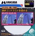 【メール便発送商品】[ハクバ]S(スクリュー)ワイドサーキュラーPLフィルター 77mm