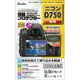 【DM便発送商品】[ケンコー・トキナー]液晶プロテクターニコン D750用