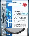 【メール便発送商品】[ケンコー・トキナー]PRO1D Lotus プロテクター 77mm