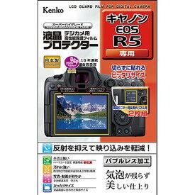 【ゆうパケット発送商品】[ケンコー・トキナー] 液晶プロテクター キヤノン EOS R5用