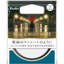 【ゆうパケット発送商品】[ケンコー・トキナー]58 S ブラックミスト No.05 58mm