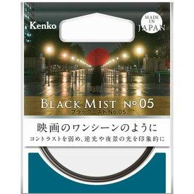 【ゆうパケット発送商品】[ケンコー・トキナー]82 S ブラックミスト No.05 82mm